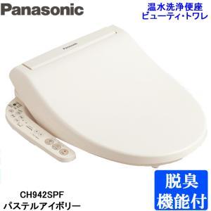 (キャッシュレス5%還元)(送料無料)パナソニック CH932SPF 温水洗浄便座 ビューティ・トワレ 脱臭機能付 貯湯式タイプ|rakurakumarket