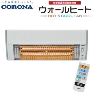 (送料無料)コロナ CHK-C126A ウォールヒート 壁掛型遠赤外線暖房機 ホワイト 人感センサー付 リモコン付 住設と電材の洛電マート PayPayモール店