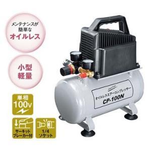【法人様宛限定】【代引き不可】ナカトミ CP-100N オイルレスエアーコンプレッサー|rakurakumarket