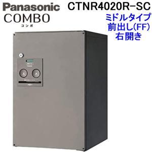 (送料無料)パナソニック 宅配ボックス CTNR4020R (ステンシルバー色)COMBO ミドルタイプ 前出し<FF> 右開き|rakurakumarket