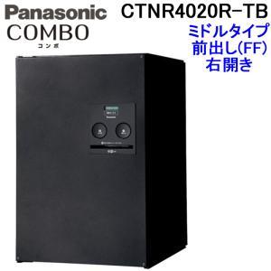 (送料無料)パナソニック 宅配ボックス CTNR4020R (鋳鉄ブラック色)COMBO ミドルタイプ 前出し<FF> 右開き|rakurakumarket
