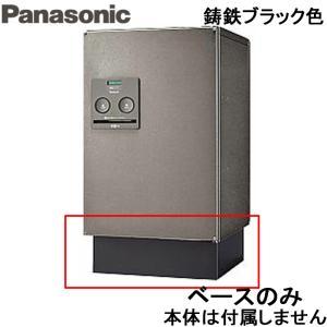 (送料無料)パナソニック 宅配ボックス CTNR8120TB オプション部材 据え置き施工用ベース ミドルタイプ用 鋳鉄ブラック色|rakurakumarket