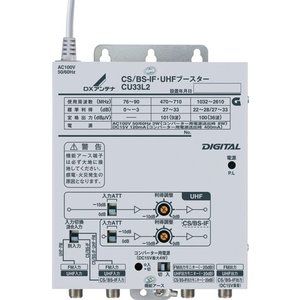 DXアンテナ CS/BS-IF・UHFブースター(33dB形) CU33L2 CS/BS-IF・UHF帯(FM帯パス) rakurakumarket