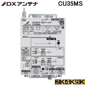 (送料無料)(在庫有)DXアンテナ CU35MS (CU33L2の後継品)CS/BS-IF・UHFブースター 4K・8K対応 rakurakumarket