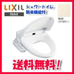 (在庫有)(送料無料)リクシル LIXIL CW-H42/BU8 アイボリー シャワートイレ 温水洗浄便座 Hシリーズ rakurakumarket