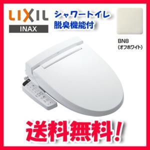 (送料無料)リクシル CW-KB21/BN8 シャワートイレKBシリーズ オフホワイト rakurakumarket