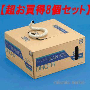 因幡電工 ハイクォリティードレンホース(耐候性) DHQ-14 【8巻セット】|rakurakumarket