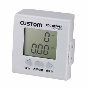 カスタム EC-03N エコキーパー(簡易電力計)|rakurakumarket