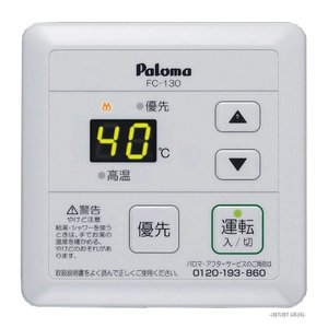 パロマ ガス給湯器 給湯専用器用リモコン スタンダードリモコン ふろリモコン FC-130|rakurakumarket