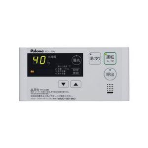 パロマ ガス給湯器 給湯専用器用リモコン ボイスリモコン ふろリモコン FC-130V|rakurakumarket
