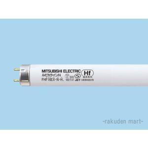 三菱電機 FHF16EX-N-H その他ランプ ルピカ直管 高周波点灯形 FHF ルピカライン|rakurakumarket