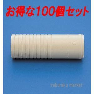 因幡電工 貫通スリーブ FP-60N 【100個セット】|rakurakumarket