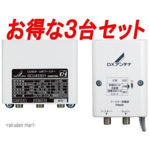 DXアンテナ CS/BS-IF・UHFブースター(33dB/43dB共用形) GCU433D1 CS/BS-IF・UHF帯 【3台セット】 rakurakumarket