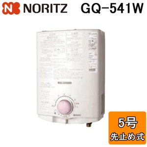 ノーリツ ガス瞬間湯沸器 GQ-531W 小型湯沸器 台所専用 5号 屋内壁掛型 先止め式|rakurakumarket
