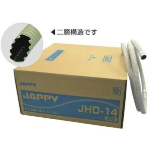 ジャッピー JAPPY JHD-14 ハイクオリティドレンホース|rakurakumarket
