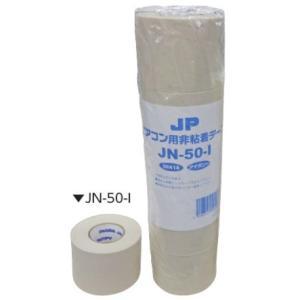 ジャッピー JAPPY JN-50-I エアコン用非粘着テープ 5巻|rakurakumarket