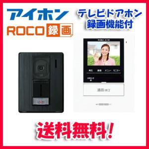 (送料無料)(在庫有)アイホン JQ-12E テレビドアホンセット 録画機能付 3.5型モニター rakurakumarket