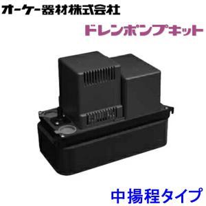 オーケー器材 K-DU201H (旧品番 K-DU201G) ドレンポンプキット 5/6m 中揚程用 rakurakumarket