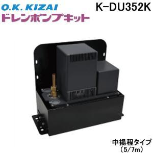 オーケー器材 K-DU352H (旧品番 K-DU352EA)  ドレンポンプキット 5/7m 中揚程用 rakurakumarket