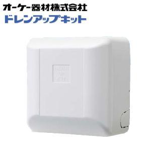 オーケー器材 K-KDU303HS ドレンアップキット ファンコイル用 rakurakumarket