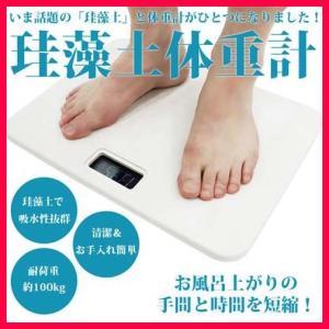 【送料無料】珪藻土体重計 お風呂上がりの時間と手間を短縮! ヘルスメーター LED表示計|rakurakumarket