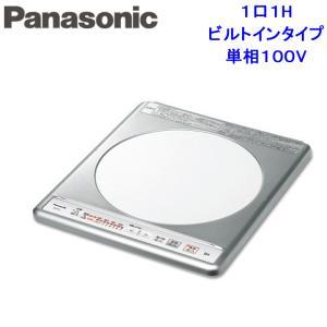 (送料無料)パナソニック KZ-11C IHクッキングヒーター 1口ビルトインタイプ 単相100V (KZ-11BPの後継品)|rakurakumarket