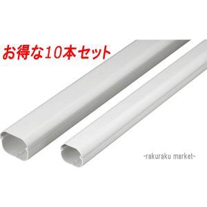 因幡電工 スリムダクトLD 配管化粧カバー LD-70-W ホワイト 【10本セット】|rakurakumarket