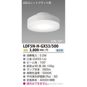 東芝ライテック LDF5N-H-GX53/500 LEDユニットフラット形 500シリーズ (Φ90mm) 広角 5.0W|rakurakumarket