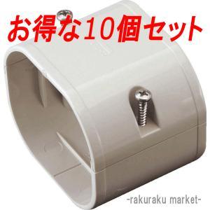因幡電工 スリムダクトLD ジョイント LDJ-70-I アイボリー 【10個セット】|rakurakumarket