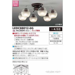 (送料無料)東芝ライテック LEDC88012-6G LEDシャンデリア(ランプ別売)|rakurakumarket