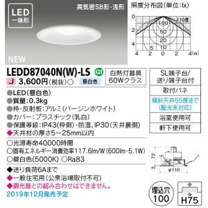 東芝ライテック LEDD87000N(W)-LS LEDダウンライト|rakurakumarket