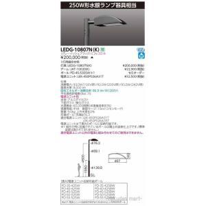 (送料無料)東芝ライテック LEDG-10807N(K) LED街路灯|rakurakumarket