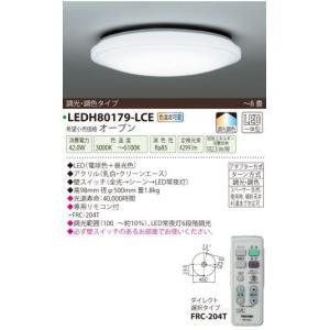 (キャッシュレス5%還元)ジャッピー JAPPY LEDH80179-LCE LEDシーリングライト rakurakumarket