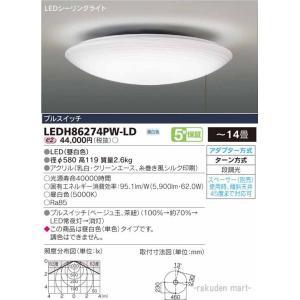 (送料無料)東芝ライテック LEDH86274PW-LD LEDシーリングライト|rakurakumarket
