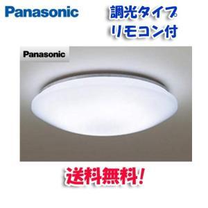 (キャッシュレス5%還元)(送料無料)パナソニック LHR1861NH LEDシーリングライト 調光(単色)タイプ 〜6畳 リモコン付 rakurakumarket