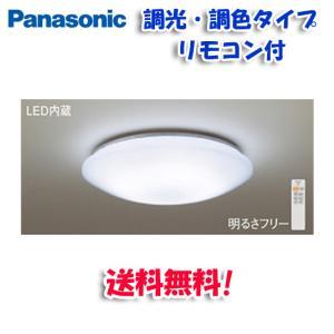 (キャッシュレス5%還元)(送料無料)パナソニック LHR1880H LEDシーリングライト 調光・調色タイプ 〜8畳 リモコン付 rakurakumarket