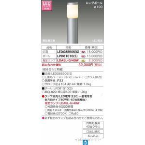 (送料無料)東芝ライテック LPD81010(S) LEDガーデンライト・門柱灯|rakurakumarket