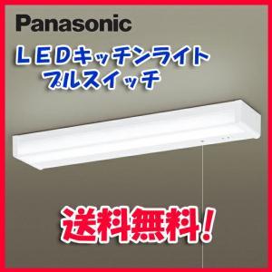 (送料無料)パナソニック LSEB7103 LE1 壁直付型・棚下直付型 LED(昼白色)キッチンライト コンセント付・拡散タイプ プルスイッチ付 蛍光灯FL20形1灯器具相当 rakurakumarket