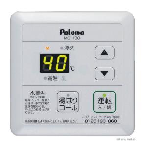 パロマ ガス給湯器 給湯専用器用リモコン スタンダードリモコン 給湯リモコン MC-130|rakurakumarket