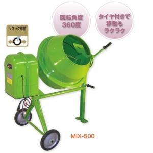 【法人様宛限定】【代引き不可】ナカトミ MIX-500 ミキサー|rakurakumarket