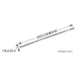 DXアンテナ リブパイプ(3.5m・溶融亜鉛メッキ鋼管・2本継ぎ) MZ-350 アンテナマスト MZ350|rakurakumarket