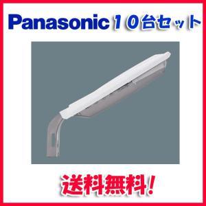 (送料無料)(10台セット)パナソニック NNY20328LE1 LED(昼白色)防犯灯 明光色・ASA樹脂製 防雨型・明るさセンサ内蔵|rakurakumarket