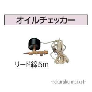 コロナ 石油給湯器部材 油配管部材 オイルチェッカー OC-2|rakurakumarket