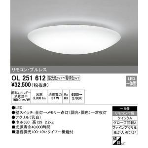 (キャッシュレス5%還元)照明器具 オーデリック OL251612 【〜8畳用】 LED シーリングライト 調光・調色タイプ リモコン付 rakurakumarket