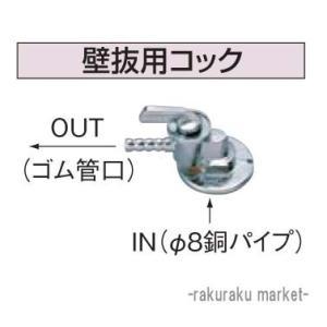 コロナ 石油給湯器部材 油配管部材 壁抜用コック OS-12|rakurakumarket