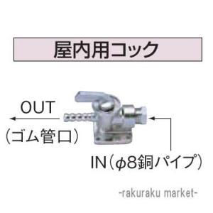 コロナ 石油給湯器部材 油配管部材 屋内用コック OS-14|rakurakumarket