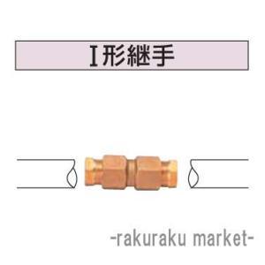 コロナ 石油給湯器部材 油配管部材 I型継手 OS-22|rakurakumarket