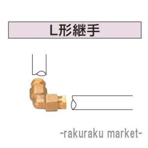 コロナ 石油給湯器部材 油配管部材 L型継手 OS-23|rakurakumarket