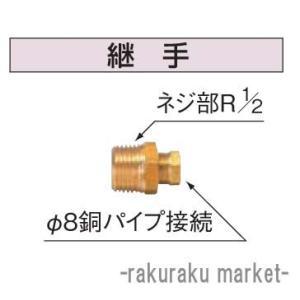 コロナ 石油給湯器部材 油配管部材 継手 OS-24|rakurakumarket