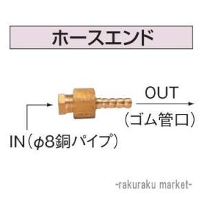 コロナ 石油給湯器部材 油配管部材 ホースエンド OS-26|rakurakumarket
